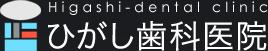 医療法人社団源会 ひがし歯科医院